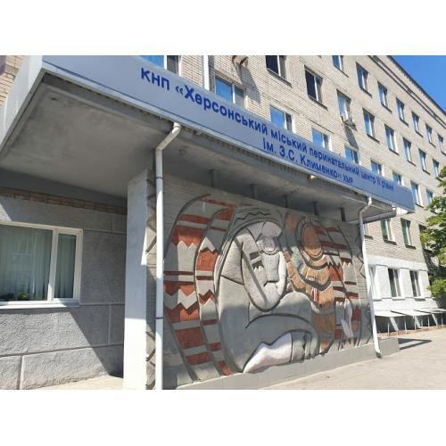 Роддом №1 в Херсоне (им. Клименко)
