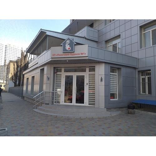 Роддом №1 в Одессе