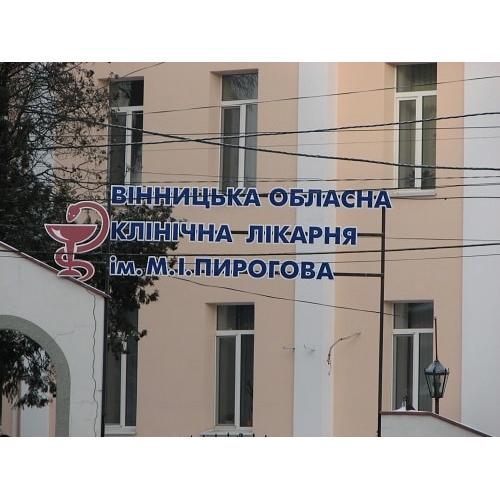 Роддом при ОКЛ им.Н.И.Пирогова