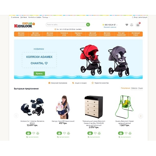 Kidslook.com.ua