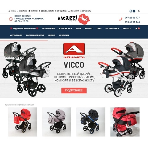 Baciuzzi.com.ua