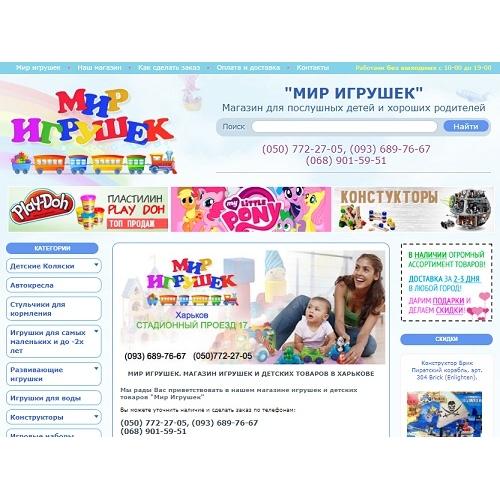 Mirigrushek.com.ua