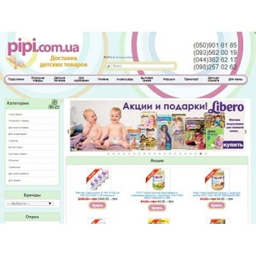 Pipi.com.ua