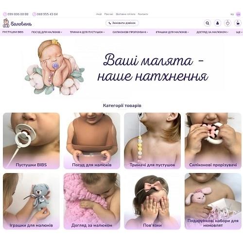 Baloven.com.ua