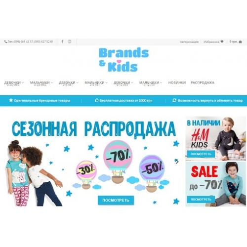 Brandskids.com.ua
