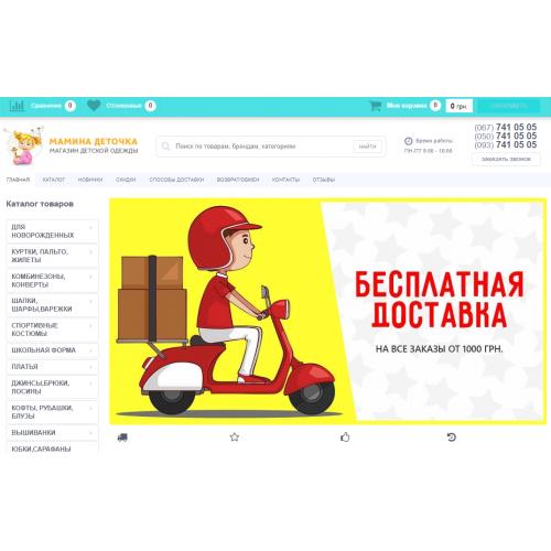 Detochka.com.ua