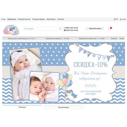 Gardenbaby.com.ua
