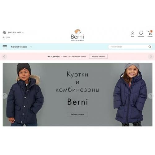 Berni.com.ua