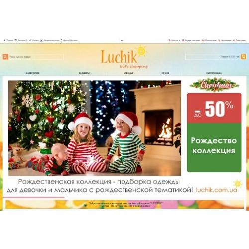 Luchik.com.ua