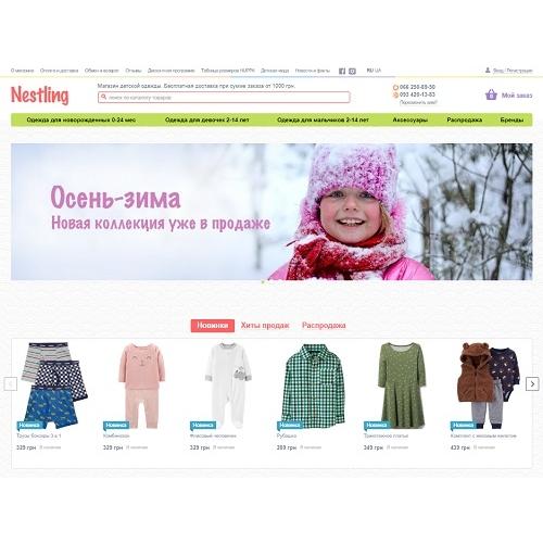 Nestling.com.ua