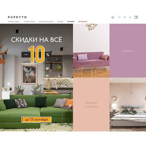 Pufetto.com.ua