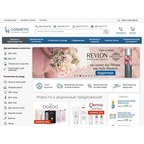 Cosmetic.com.ua