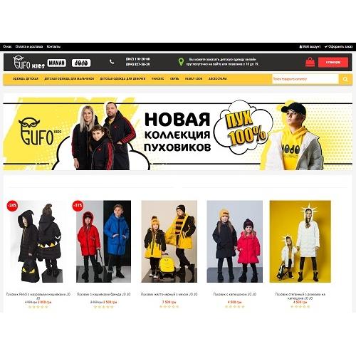 Gufokids.com.ua