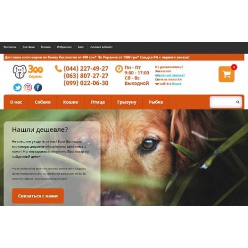 Zooservice.com.ua