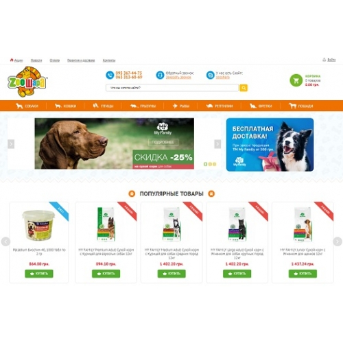 Zooshara.com.ua