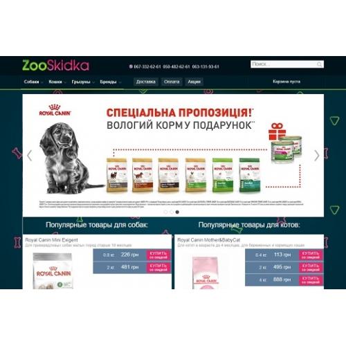 Zooskidka.com.ua