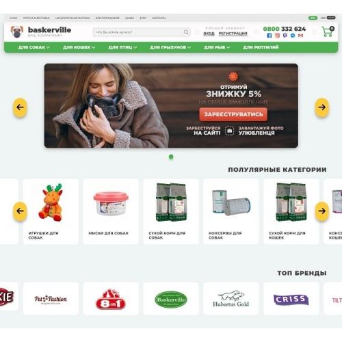 Baskerville.com.ua