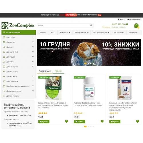 Zoocomplex.com.ua