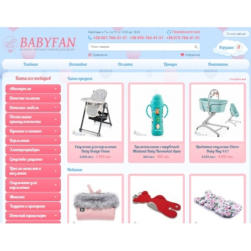 Babyfan.com.ua