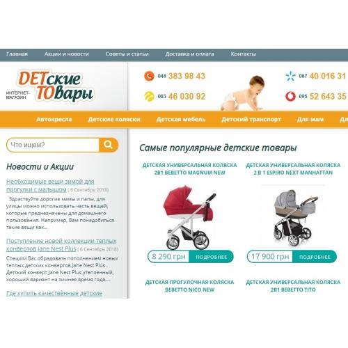 Detto.com.ua