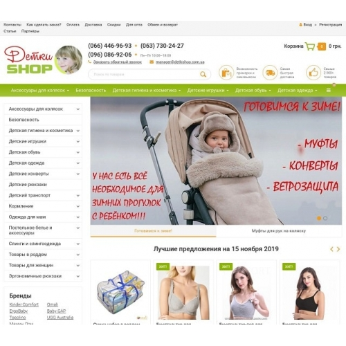 Detkishop.com.ua
