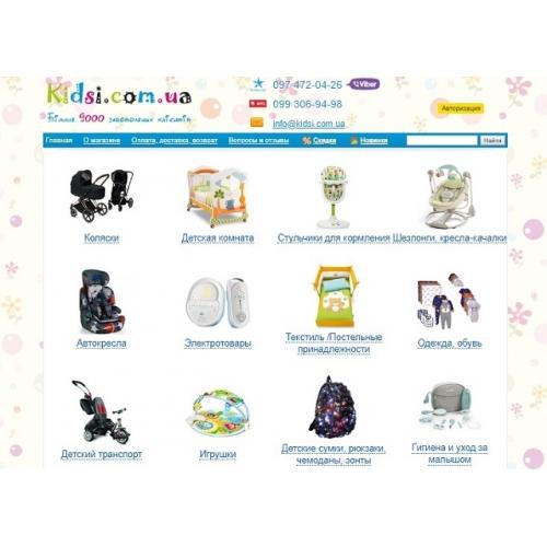 Kidsi.com.ua
