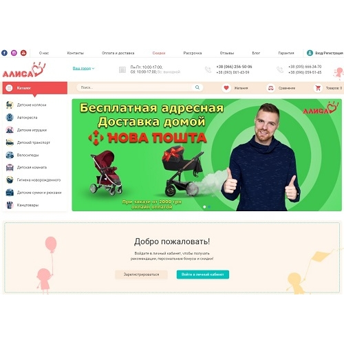 Alisa-ua.com