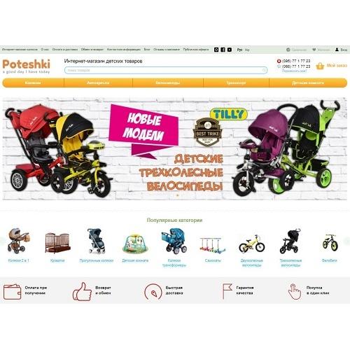 Poteshki.com.ua