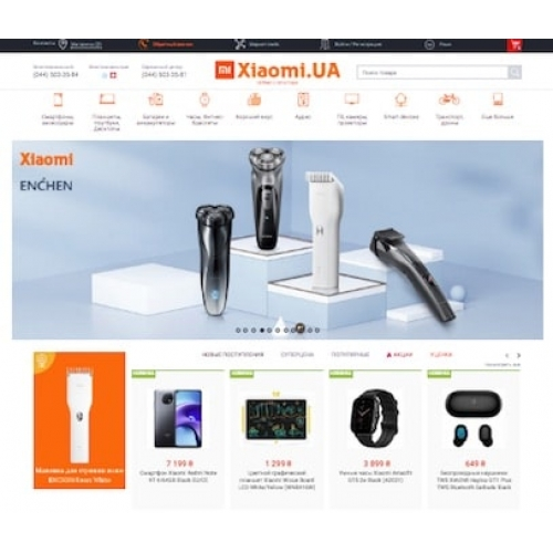 Xiaomi.ua