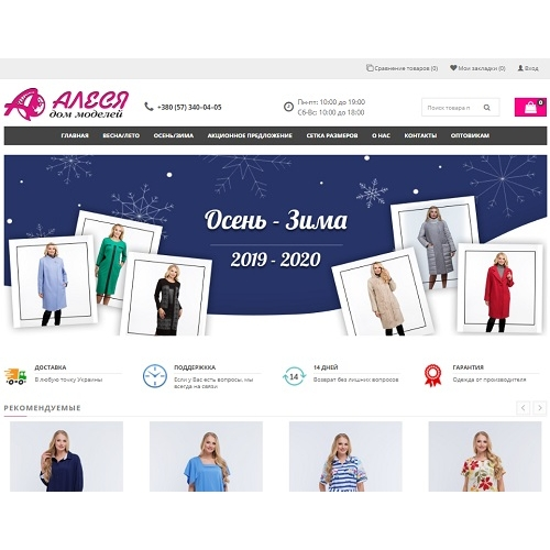 Alesyashop.com.ua
