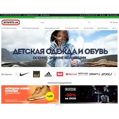Estafeta.com.ua