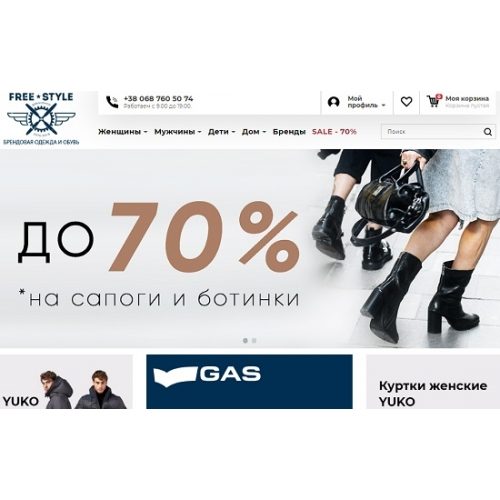 Freestyleshop.com.ua