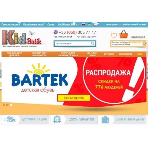 Kidbutik.ua