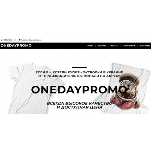 Onedaypromo.com.ua