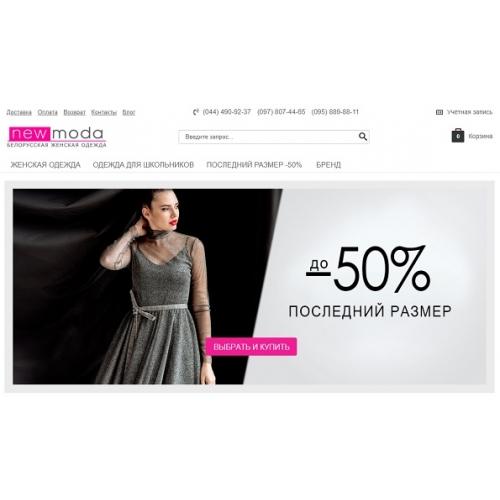 Newmoda.com.ua