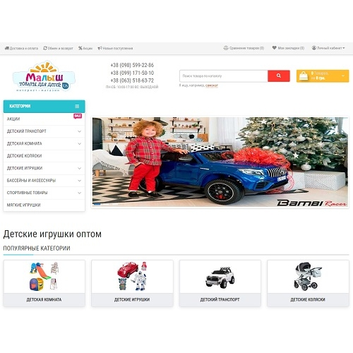 Igrushki7km.com.ua