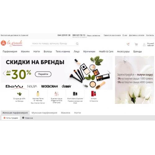 Lagrande.com.ua