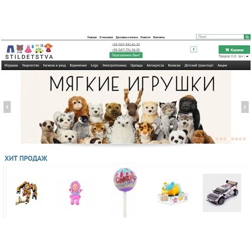 Stildetstva.com.ua