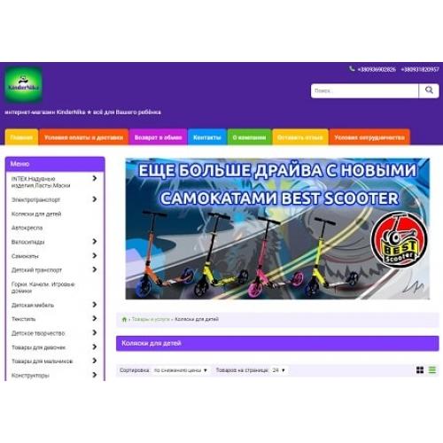 Kindernika.com.ua