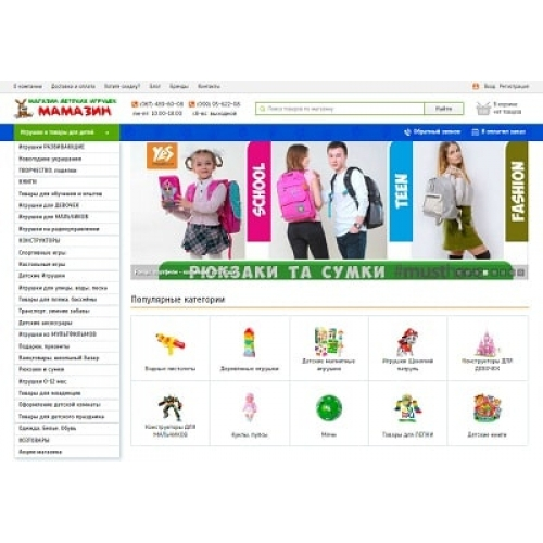 Mamazin.com.ua